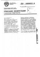 Патент 1054413 Способ получения модифицированного крахмала из зернового крахмала