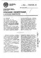 Патент 1763125 Способ электродуговой наплавки порошков с использованием магнитного поля дуги и устройство для его осуществления