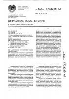 Патент 1734215 Адаптивное устройство подавления помех