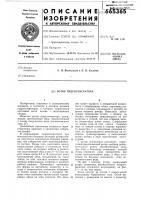 Патент 665365 Ротор гидрогенератора