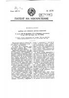 Патент 11576 Прибор для контроля расхода жидкостей