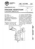 Патент 1321940 Установка дозирования жидкости