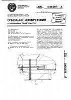 Патент 1006308 Устройство для разбрасывания с самолета зернистых и пылевидных материалов