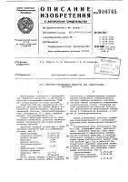 Патент 910745 Смазочно-охлаждающая жидкость для хонингования металлов