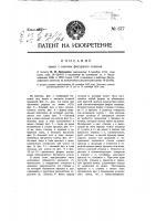 Патент 677 Замок с ключом фигурного сечения
