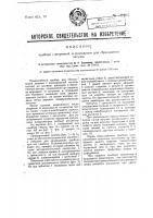 Патент 28402 Прибор с ветрянкой и храповиком для сбрасывания летучек