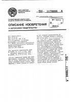 Патент 1170004 Трепальная машина для лубяных волокон
