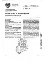 Патент 1717237 Устройство для регулирования процесса флотации