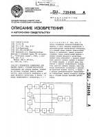 Патент 738486 Подавитель радиопомех для систем связи с угловой модуляцией