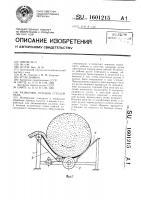 Патент 1601215 Размотчик рулонов стеблей льна