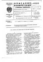 Патент 673218 Машина для подготовки посадочных площадок