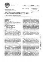Патент 1775860 Приемный свч-модуль