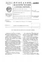 Патент 635921 Решетный стан зерноочистительной машины