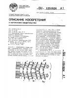 Патент 1251824 Измельчитель грубых кормов