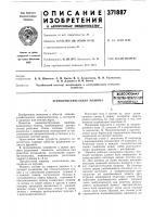 Патент 371887 Зерноочистительная л\ашина