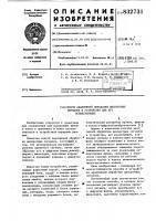 Патент 832731 Способ адаптивной обработкидиксретных сигналов и устройстводля его осуществления