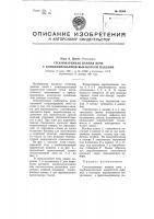 Патент 92866 Стекловаренная ванная печь с комбинированной выработкой изделий