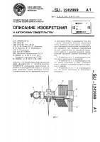 Патент 1242089 Устройство для распыления жидкости с летательного аппарата