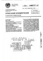 Патент 1685777 Устройство для контроля бдительности машиниста