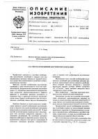 Патент 569979 Способ возбуждения акустических колебаний