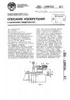 Патент 1299761 Зажимное устройство