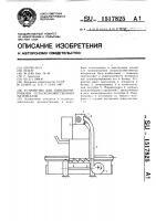 Патент 1517825 Устройство для транспортирования сельскохозяйственных материалов