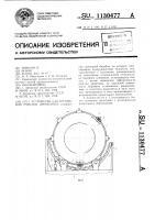 Патент 1130477 Устройство для групповой очистки древесины
