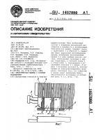 Патент 1457080 Электрическая машина с газовым охлаждением