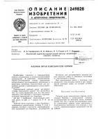 Патент 249828 Патент ссср  249828