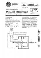 Патент 1263964 Устройство для регулирования работы пароохладителя