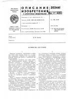Патент 203441 Устройство для пайки