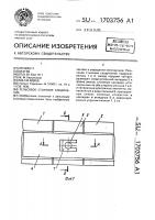 Патент 1703756 Рельсовое стыковое соединение