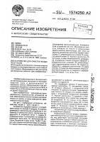Патент 1574250 Устройство для очистки воздуха от пыли