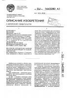 Патент 1643280 Способ определения наличия носителя информации на подвижном составе