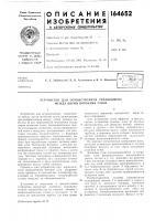 Патент 164652 Устройство для осуществления теплообмена между двумя потокал1и газов