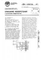Патент 1298734 Устройство для ввода информации от аналоговых датчиков
