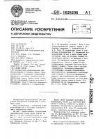 Патент 1628206 Линия связи