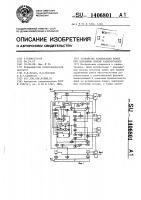 Патент 1406801 Устройство компенсации помех при сдвоенном приеме радиосигналов