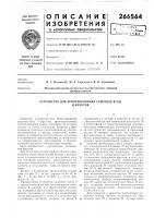 Патент 266564 Устройство для брикетирования сушеных ягоди фруктов
