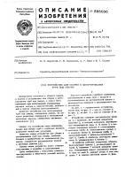 Патент 585030 Устройство для сборки и центрирования труб под сварку