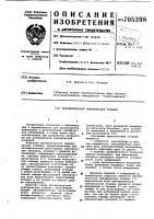 Патент 705398 Автоматическая сейсмическая станция