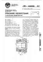 Патент 1530386 Устройство для сборки и формирования обратной стороны кольцевых стыков