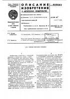 Патент 929561 Способ получения криолита