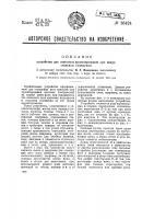 Патент 38424 Устройство для светового проектирования при искусственном освещении