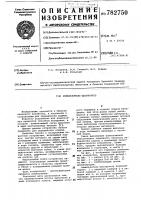 Патент 782750 Измельчитель-деструктор