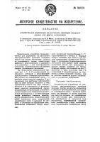 Патент 34018 Устройство для управления приводом пишущих машин или других механизмов