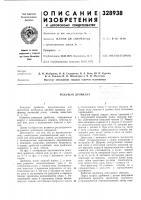 Патент 328938 Режущая дробилка