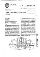 Патент 1811487 Устройство чекина для изготовления изделий из бетонных смесей