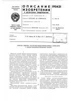 Патент 190431 Способ приема частотно-модулированных сигналов с одной боковой полосой частот