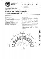 Патент 1336155 Магнитопровод электрической машины